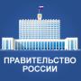 Pravitelstvo-Rossii-2.png