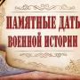 Пам_даты_Banner_120x90.png